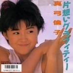 kataomoi_mayumi.jpg